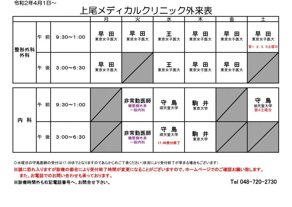 gairaihyou_20200401